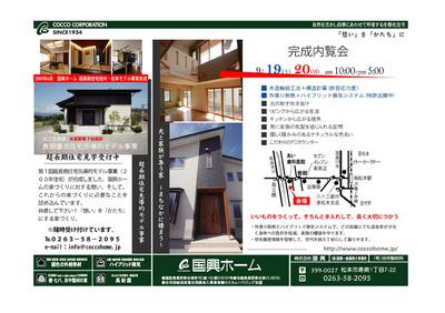 tenji0909c.jpg