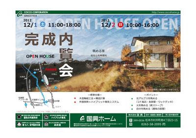 tenji1212.jpg