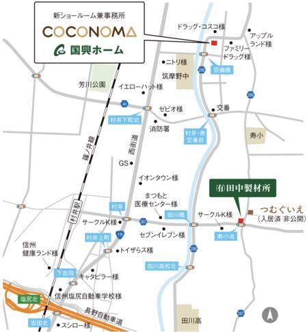 COCONOMA案内図.png