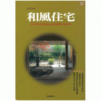 wafu06c-thumb-800x650.jpg