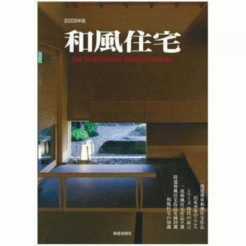 wafu09c-thumb-800x650.jpg
